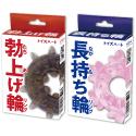 RING SMOKE -Thorn-・RING PINK -Snow-